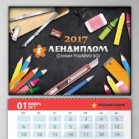 календарь-2017-Лендиплом