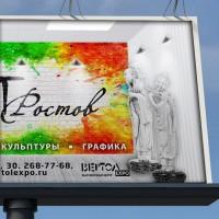 Баннер-Арт-Ростов