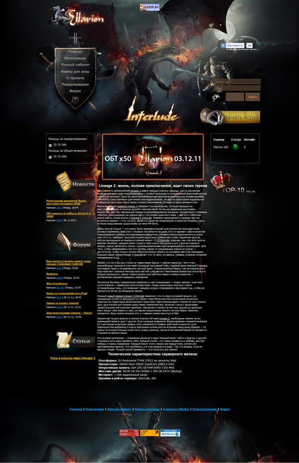 Доработка web-интерфейса игрового сервера Linage2