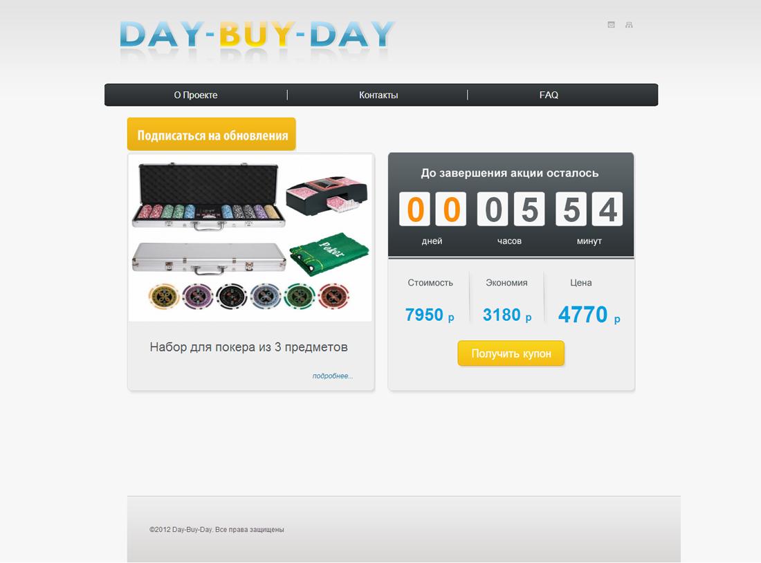 Скидочный сайт Day-Buy-Day