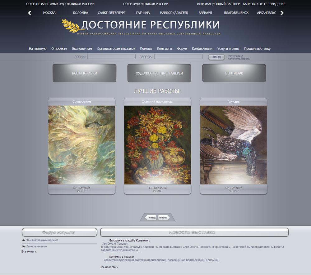 Интернет-выставка современного искусства