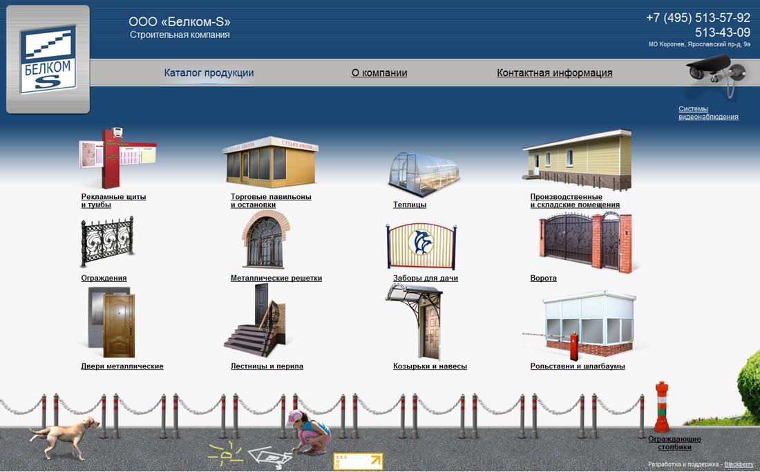 Система ЧПУ для сайта строительной компании