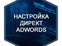 Настройка google adwords или Яндекс Директ, на выбор