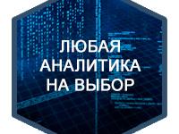 Яндекс метрика или google analytics на ваш выбор