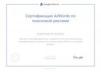 Подтверждённый AdWords Сертификат