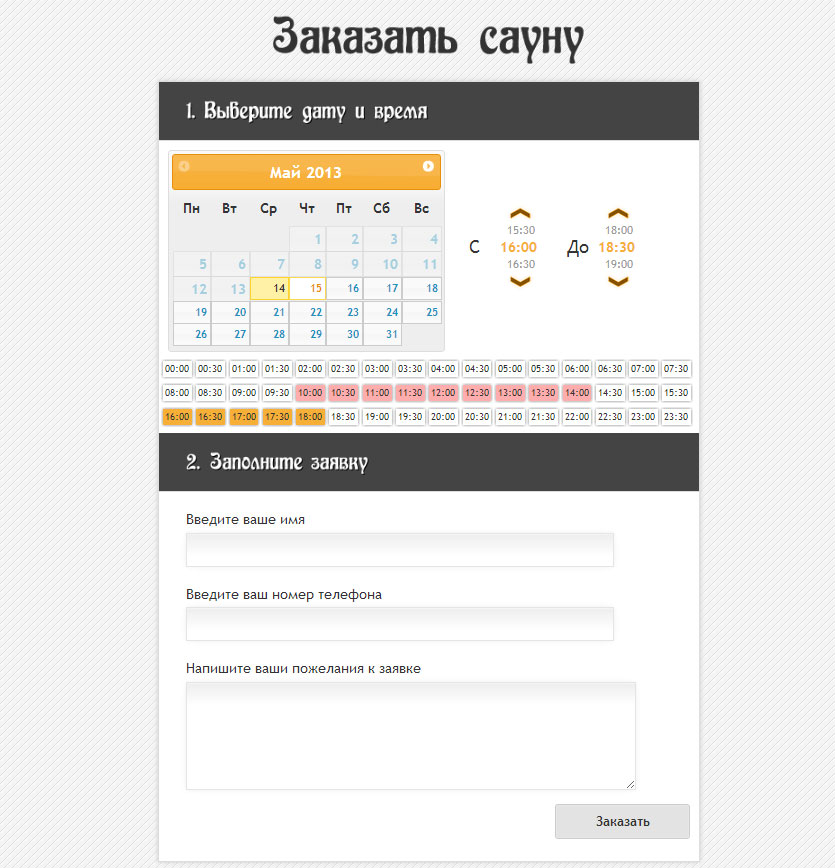 Форма заявки в сауну с админ панелью обработки заказов