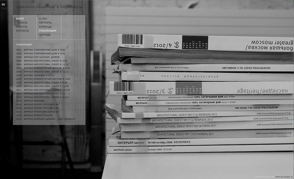 Сайт архитектурного бюро  «ЦИМАЙЛО, ЛЯШЕНКО И ПАРТНЕРЫ»