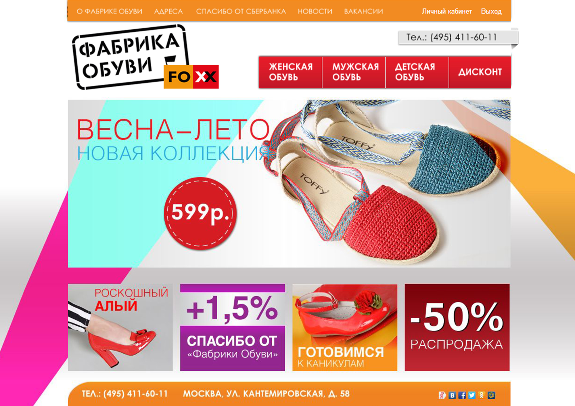 """Сайт магазинов """"Фабрика обуви"""""""