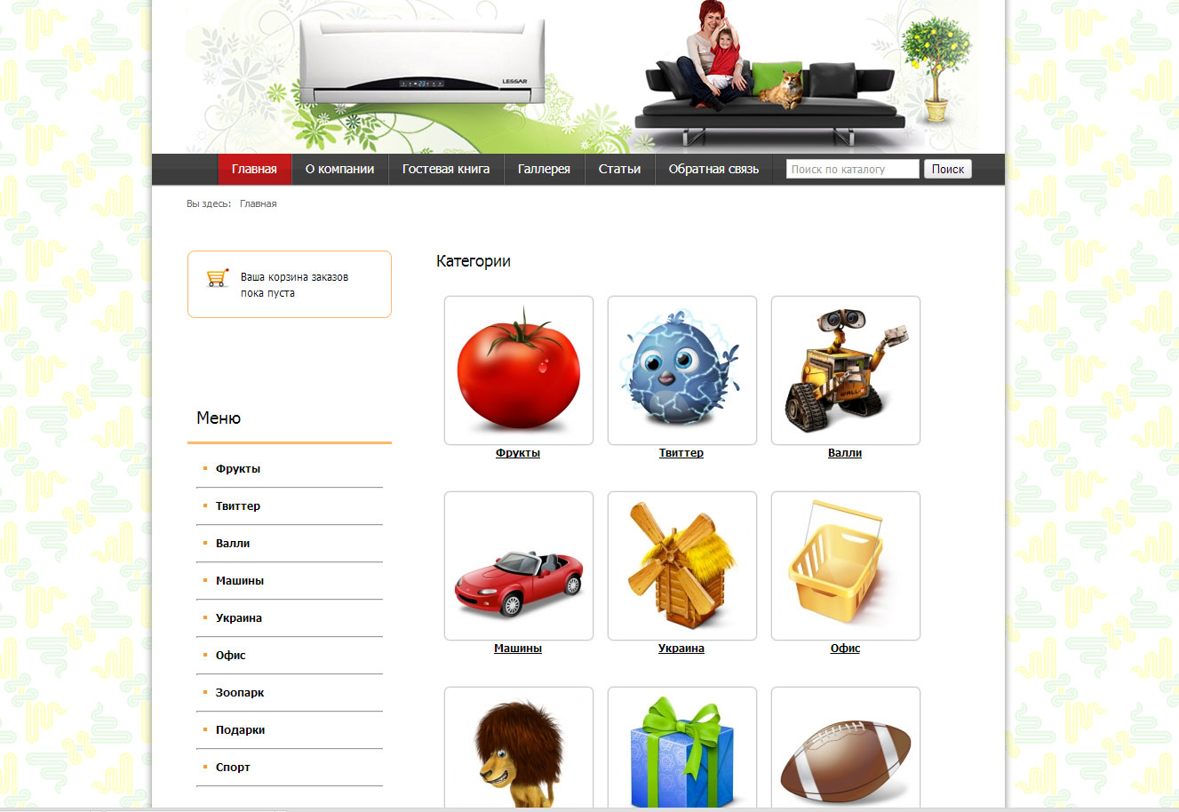 Сайт с самописной CMS для компании ТРЕНД