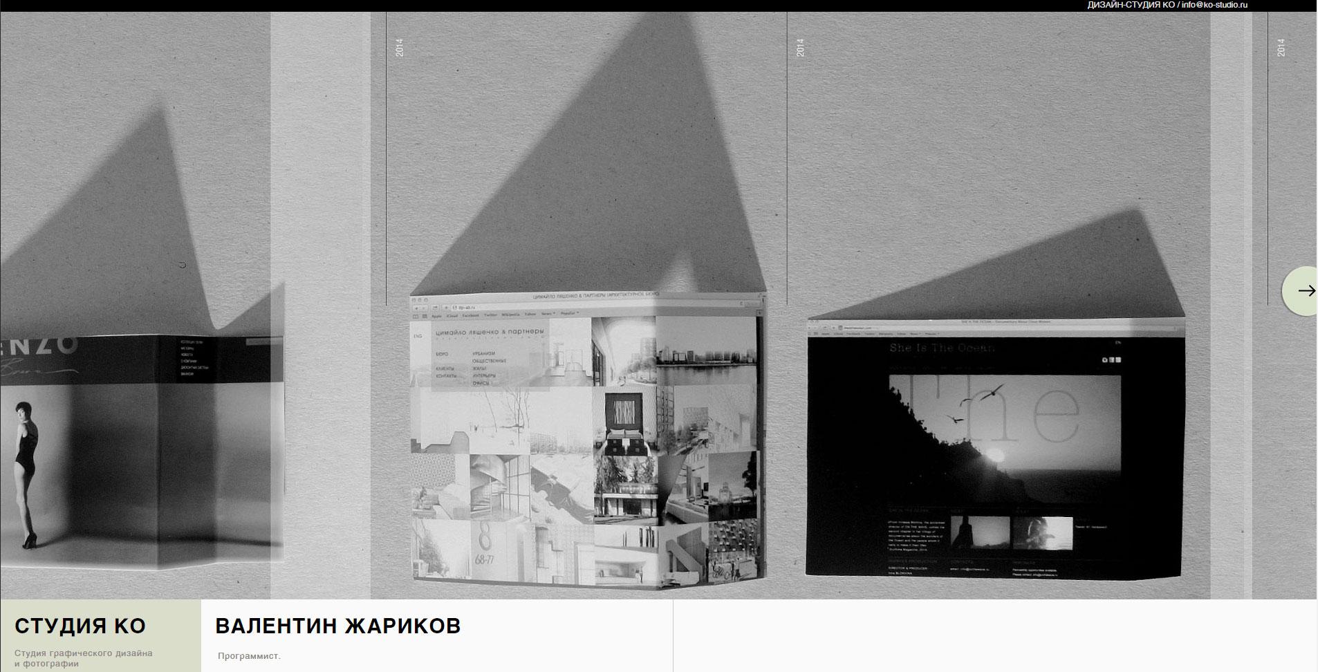Сайт дизайн студии КО