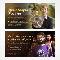 Серия баннеров для научно-исторических лекций