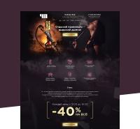 Дизайн сайта-кальянной