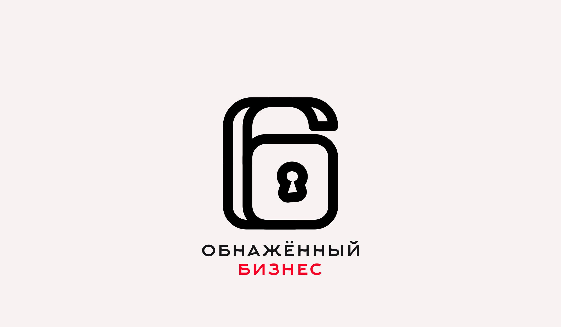 """Логотип для продюсерского центра """"Обнажённый бизнес"""" фото f_6515b9e41376848b.jpg"""