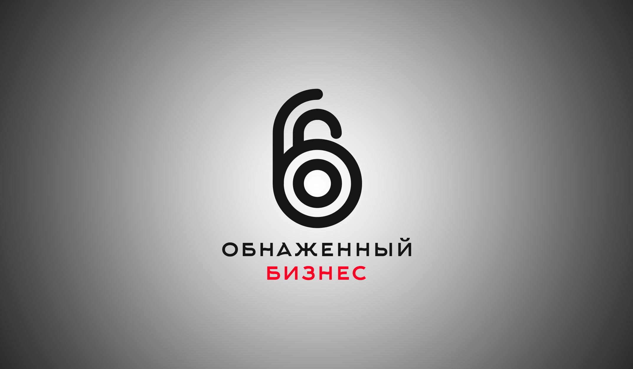 "Логотип для продюсерского центра ""Обнажённый бизнес"" фото f_7575b9d6ee4ac3f5.jpg"