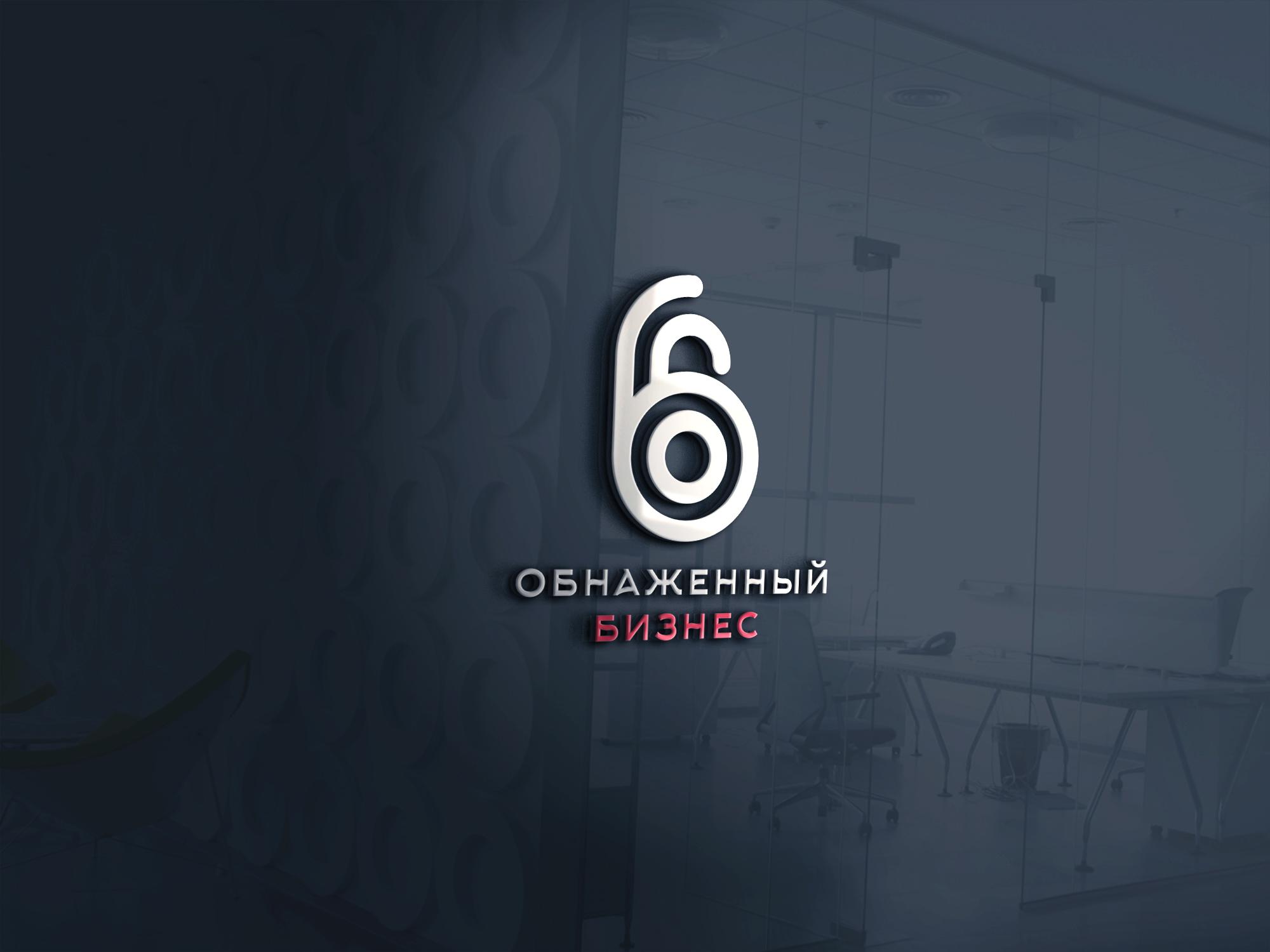 "Логотип для продюсерского центра ""Обнажённый бизнес"" фото f_9365b9d6eedcbf35.jpg"