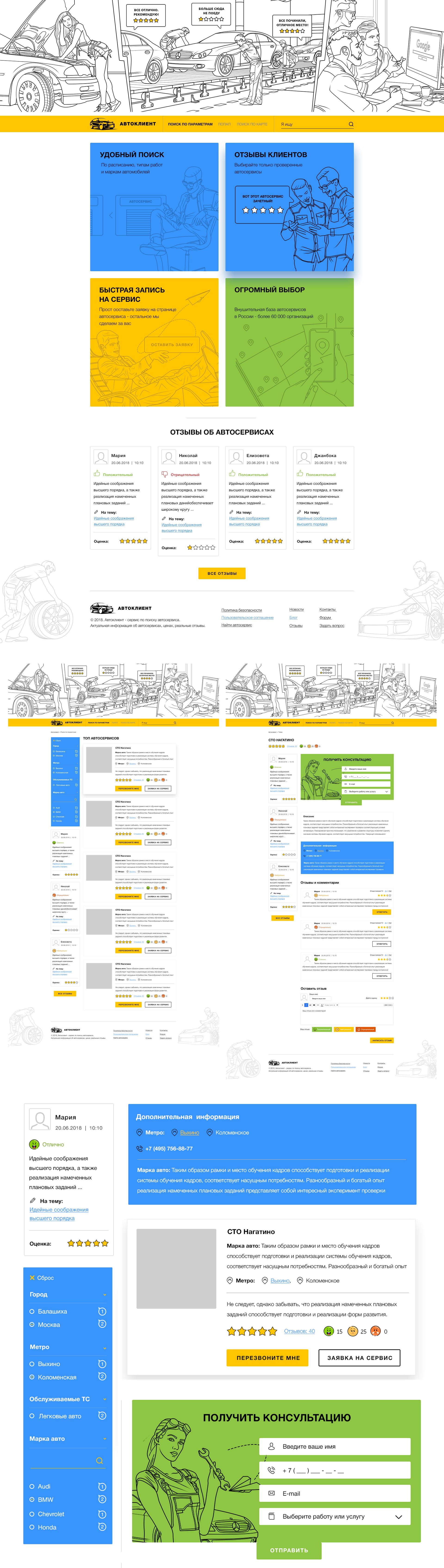 Проектирование UX дизайн сайта по подбору автосервиса