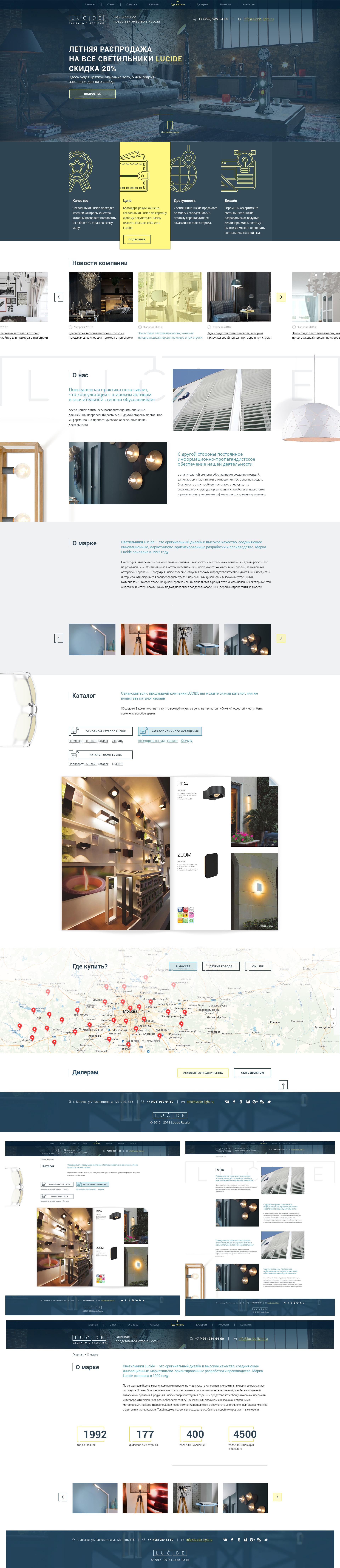 Проектирование UX Дизайн сайта LUCIDE