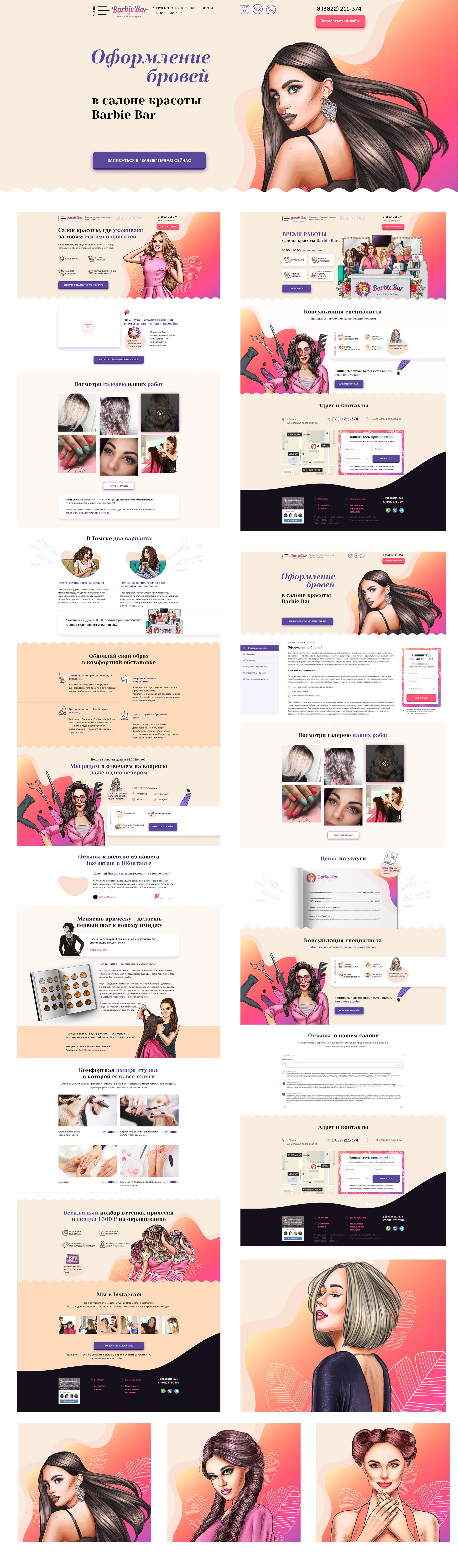 Проектирование и дизайн многостраничного сайта Barbie Bar