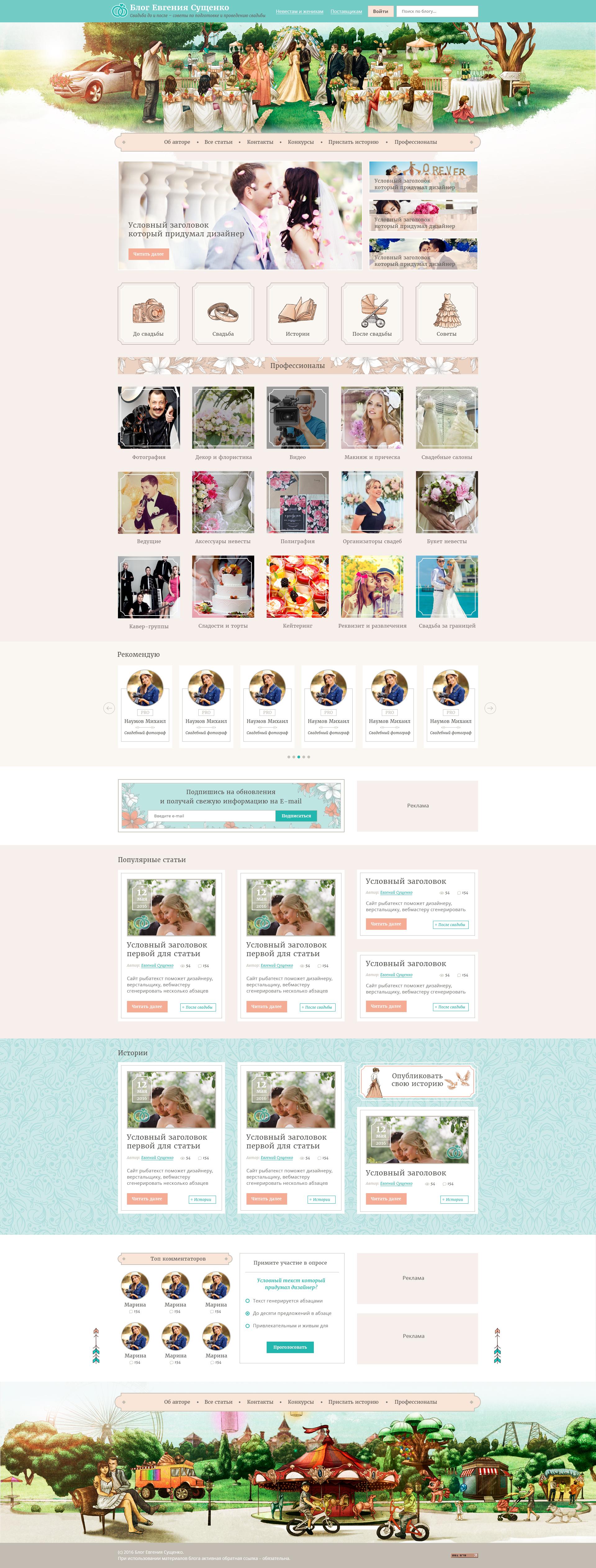 Сайт об организации свадеб