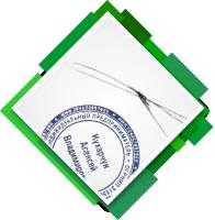 Обтравка печатей и подписей