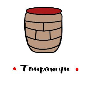 Логотип для Пекарни-Тандырной  фото f_5795d926ccb61963.jpg