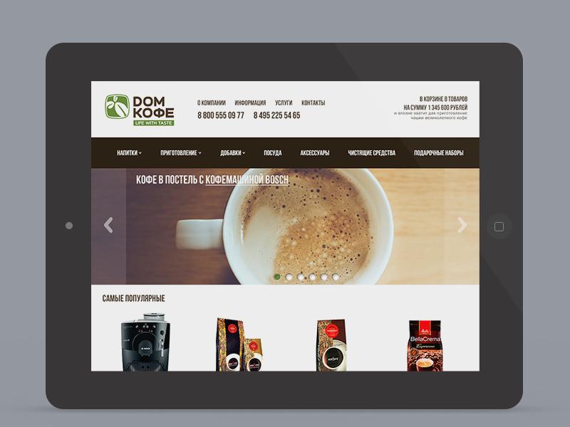 """Интернет-магазин кофейных дел — """"Дом Кофе"""""""
