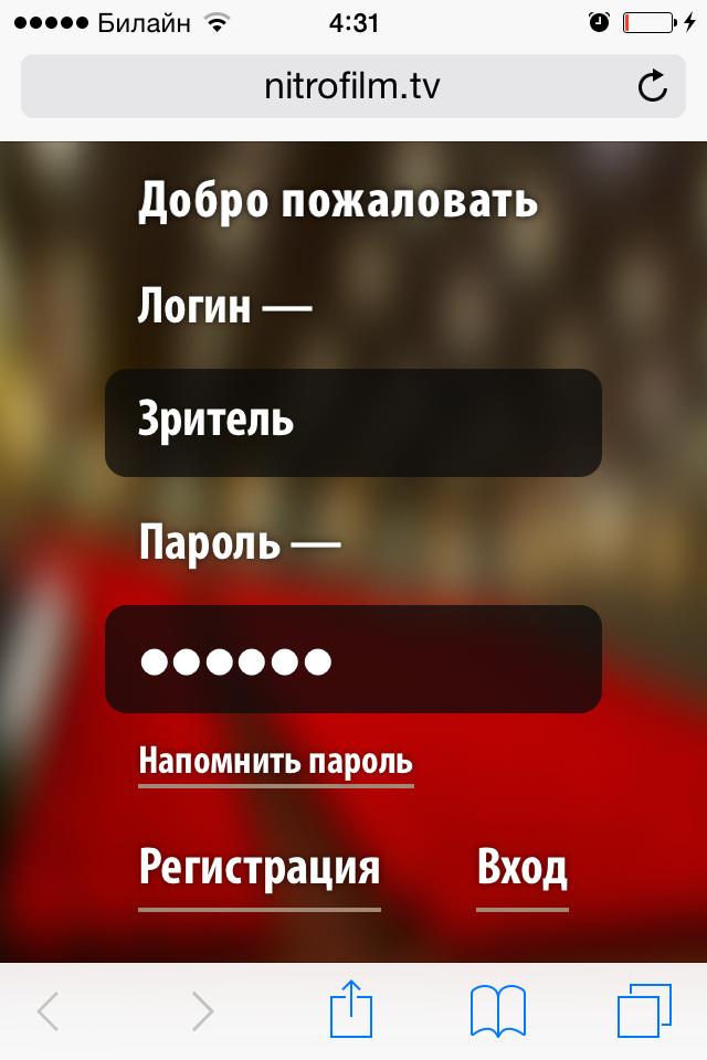 Форма авторизации для Nitrofilm.tv