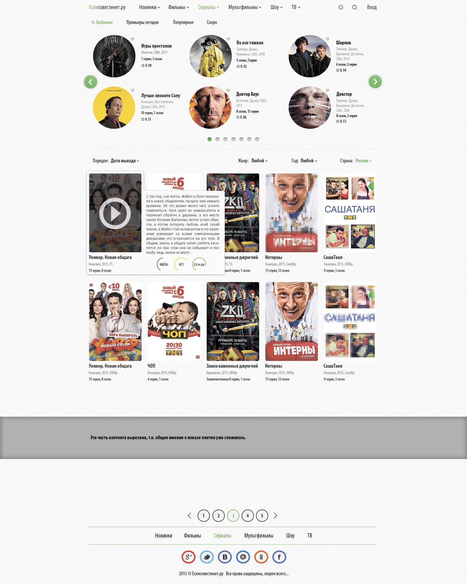 Дизайн для онлайн-кинотеатра фото f_82855287963cb454.jpg