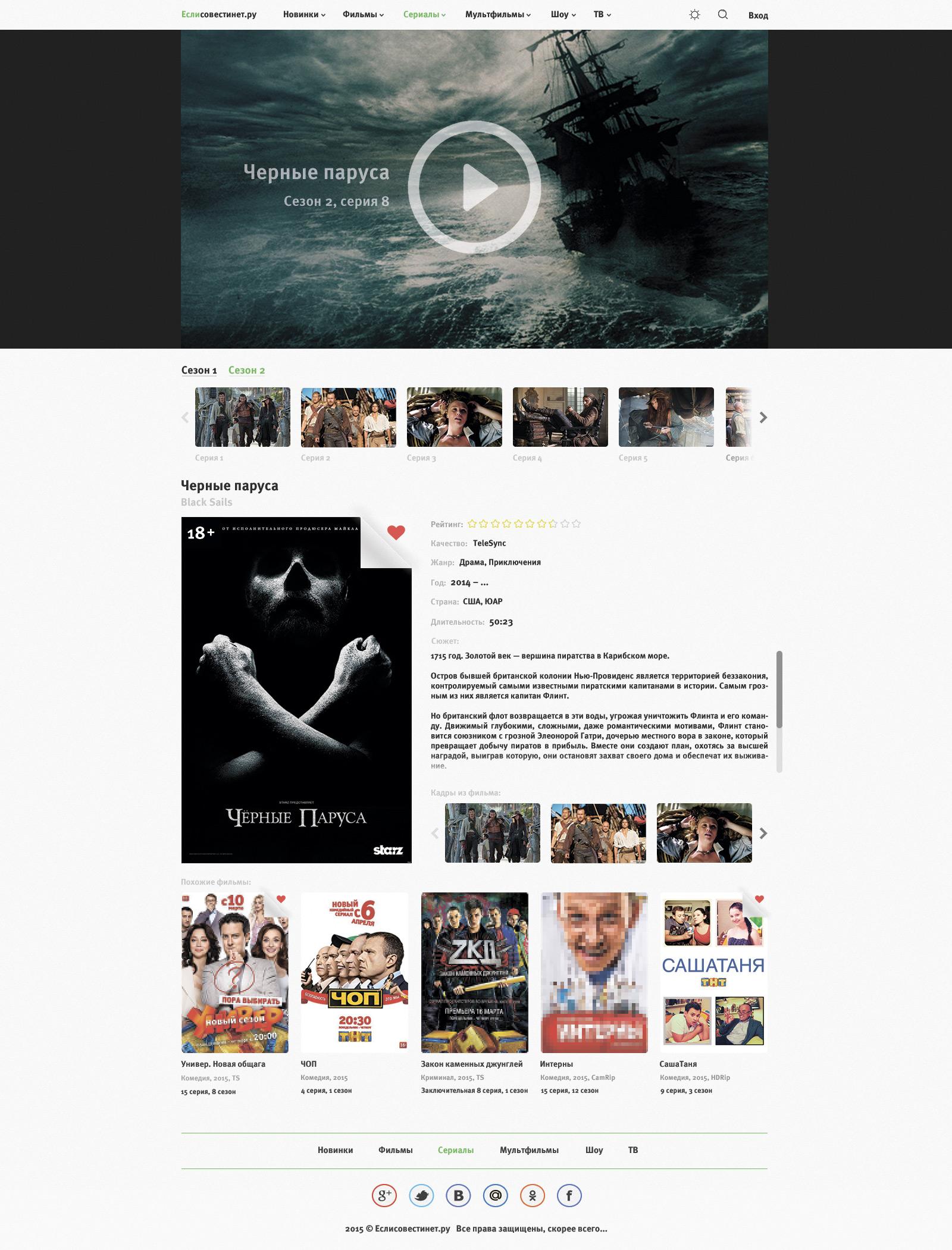 Дизайн для онлайн-кинотеатра фото f_8885529ddfa8b2e5.jpg