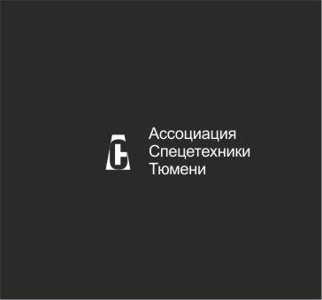 Логотип для Ассоциации спецтехники фото f_20651432a6e5dc27.jpg