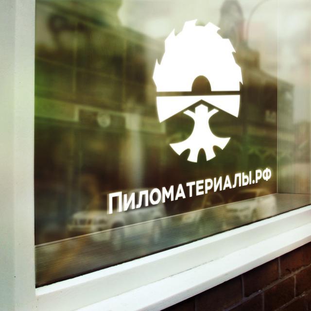"Создание логотипа и фирменного стиля ""Пиломатериалы.РФ"" фото f_318530a8aa1ead65.jpg"