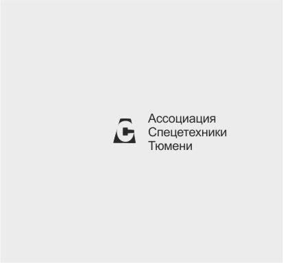 Логотип для Ассоциации спецтехники фото f_40351432a71c0e44.jpg