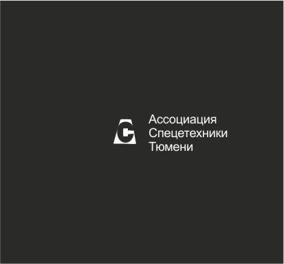 Логотип для Ассоциации спецтехники фото f_41851432a7796501.jpg
