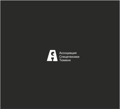 Логотип для Ассоциации спецтехники фото f_47351432a6802187.jpg