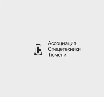 Логотип для Ассоциации спецтехники фото f_66151432a6a65820.jpg