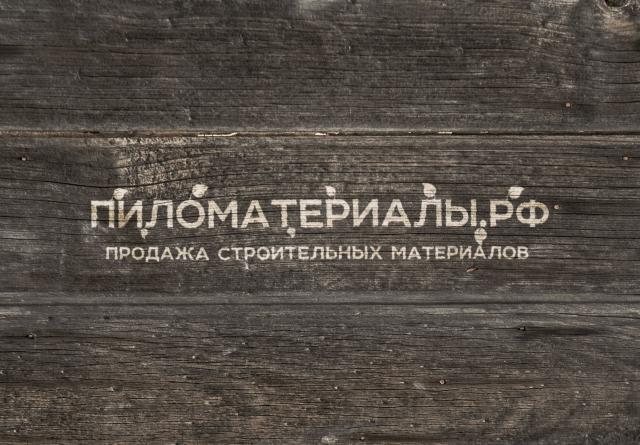 """Создание логотипа и фирменного стиля """"Пиломатериалы.РФ"""" фото f_96952f229041c9c6.jpg"""