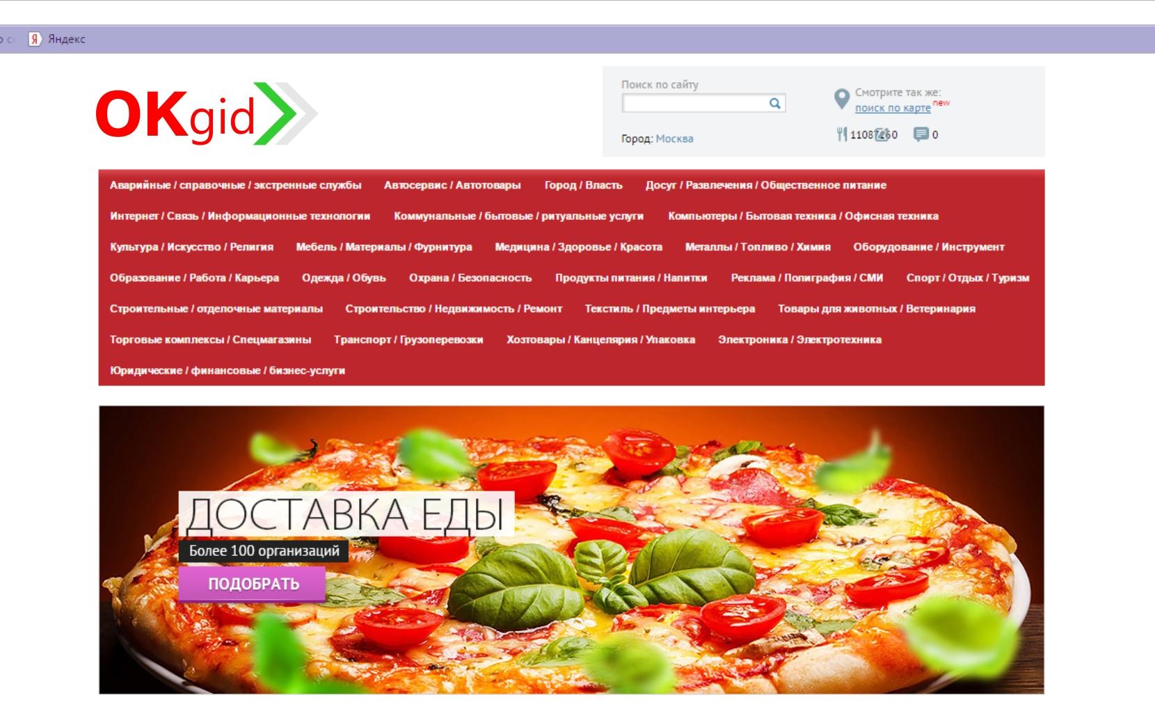 Логотип для сайта OKgid.ru фото f_51757c6e57ecdce4.jpg