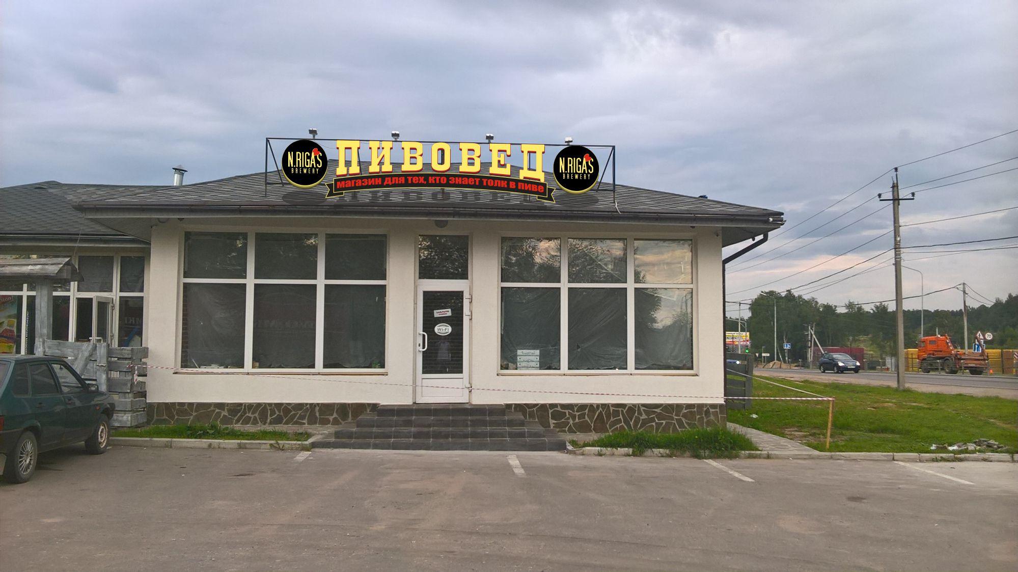 Название/вывеска на магазин пивоварни фото f_650597def3dd97b2.jpg