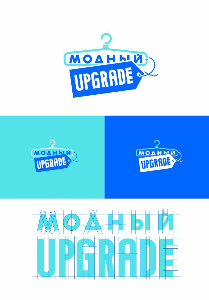"Логотип интернет магазина ""Модный UPGRADE"" фото f_362594385b438111.jpg"