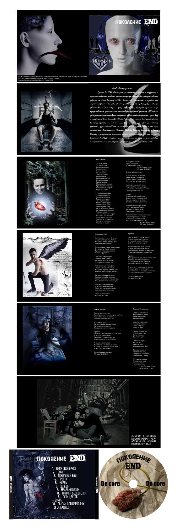 """Разработка дизайна обложки и диска для группы """"De core"""""""