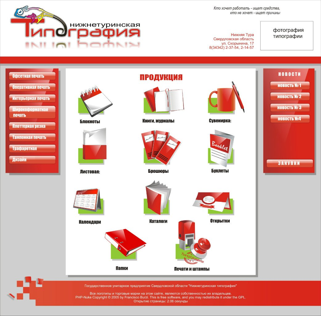 Разработка логотипа и сайта для типографии