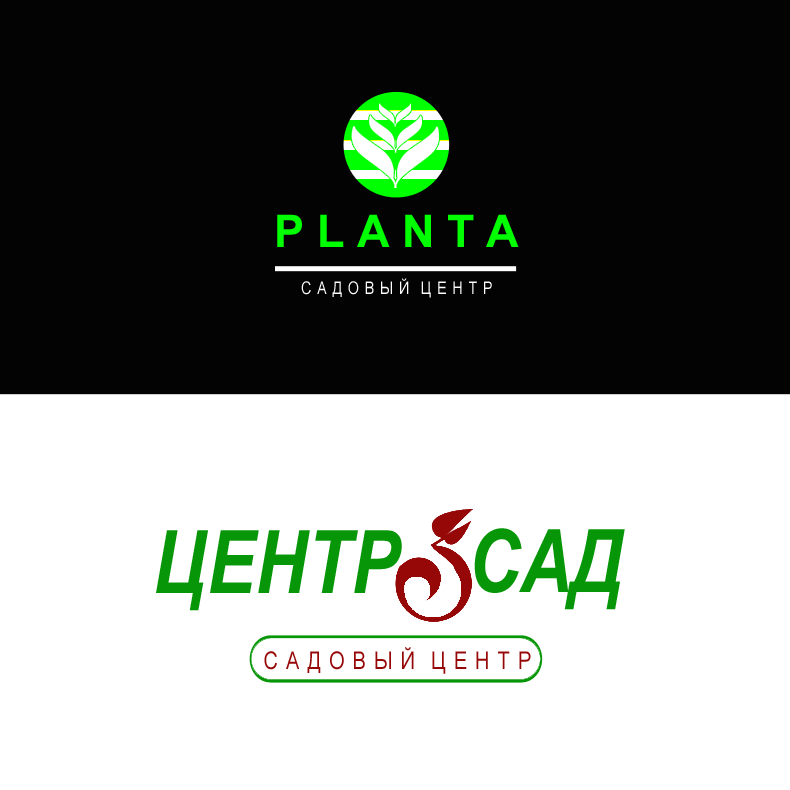 Разработка название садового центра, логотип и слоган фото f_5255a6b12900c7d1.png