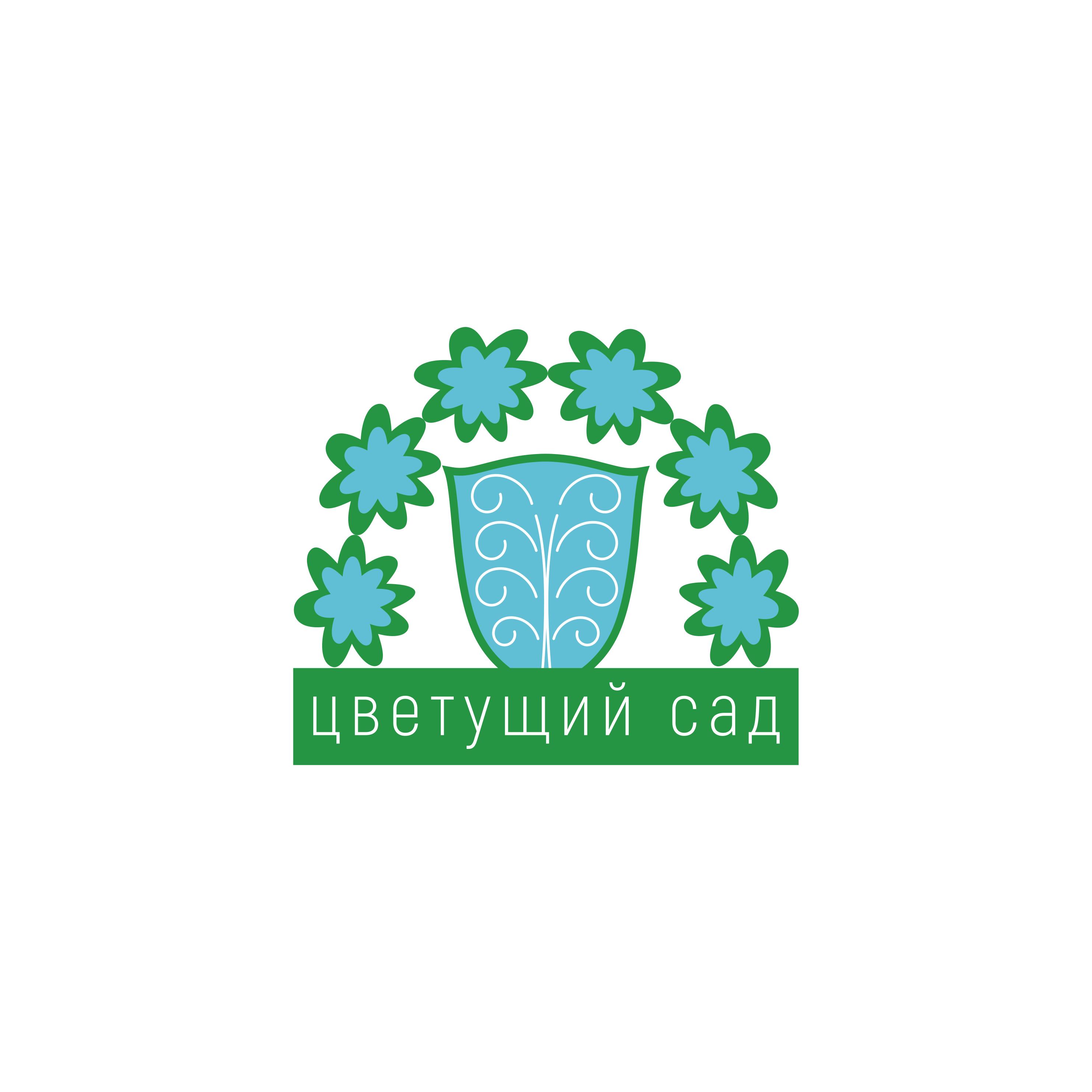 """Логотип для компании """"Цветущий сад"""" фото f_5485b69b84f5c0f6.png"""