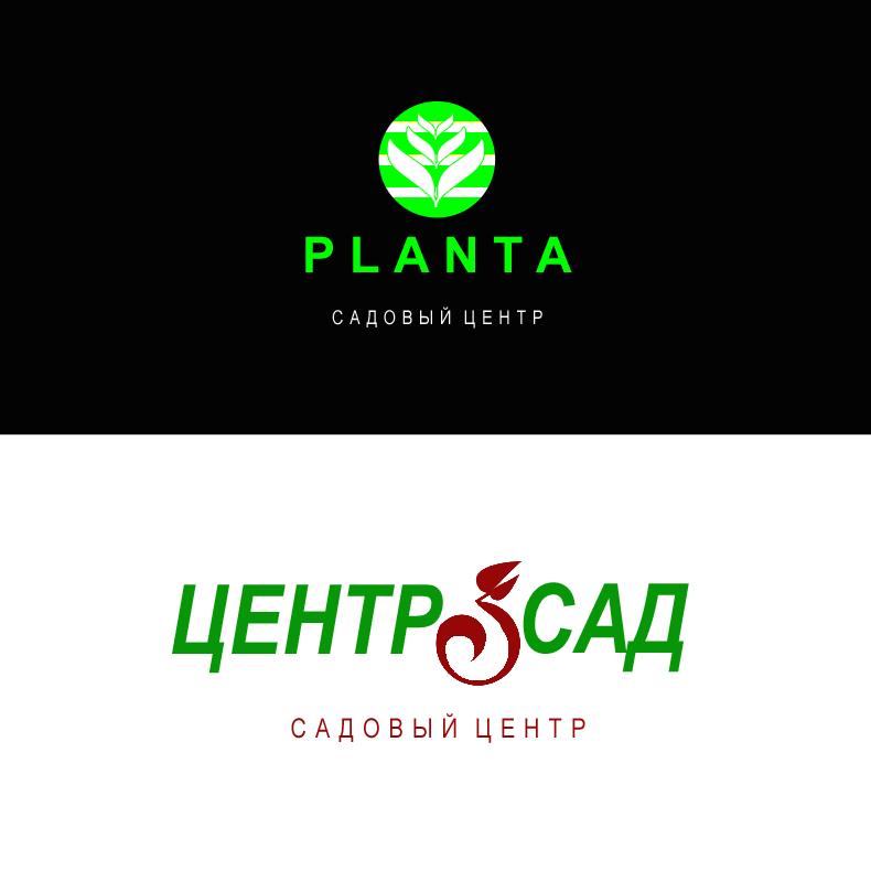 Разработка название садового центра, логотип и слоган фото f_5915a6b129ab8fe3.png