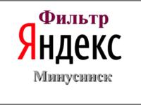 """Вывод сайта из под """"минусинска"""""""