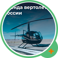 Аренда вертолётов