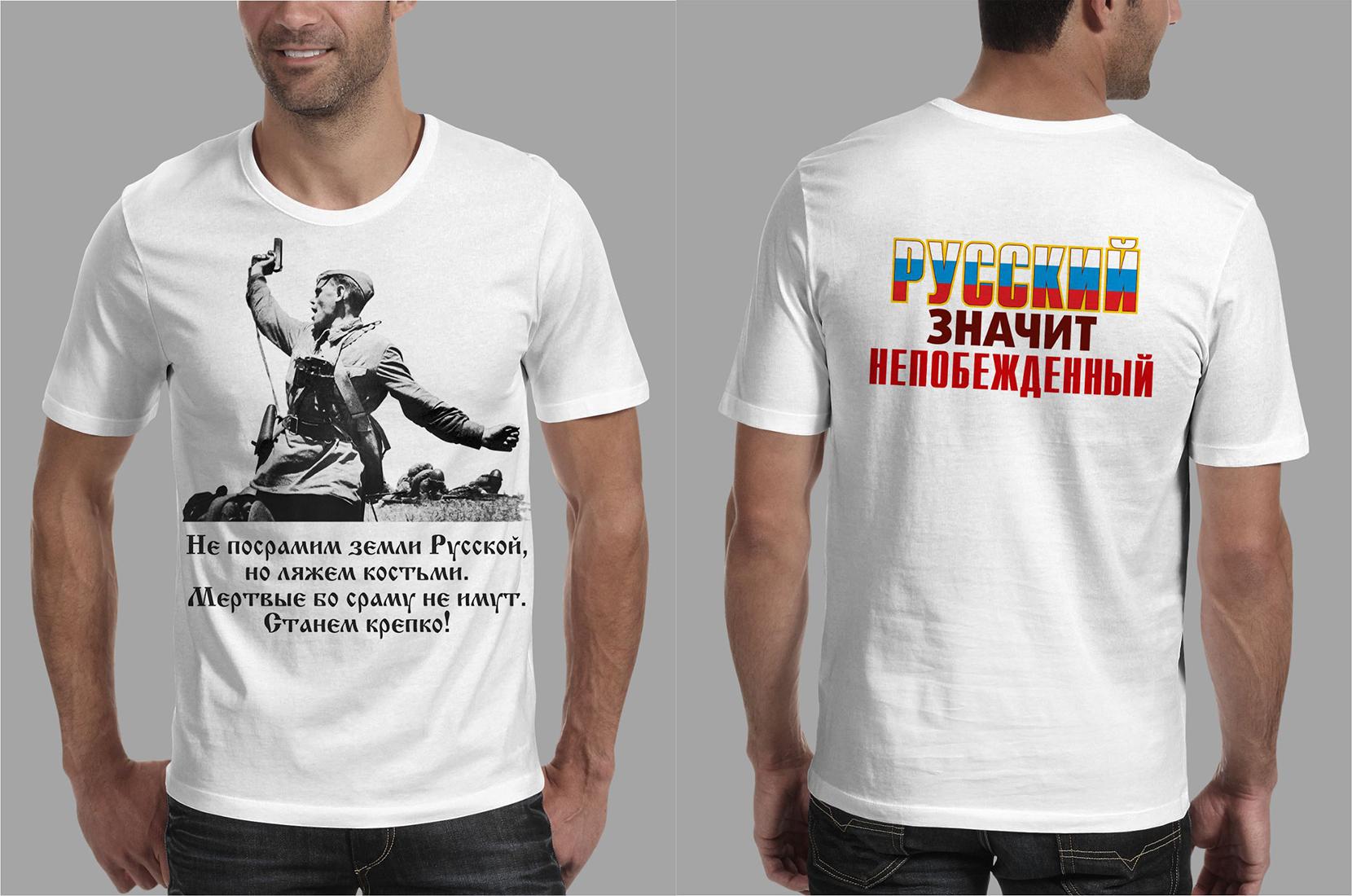 Конкурс принтов на футболки! 1 место 4000р., 2 место 2000р. фото f_54359dd61a1ac3cf.jpg