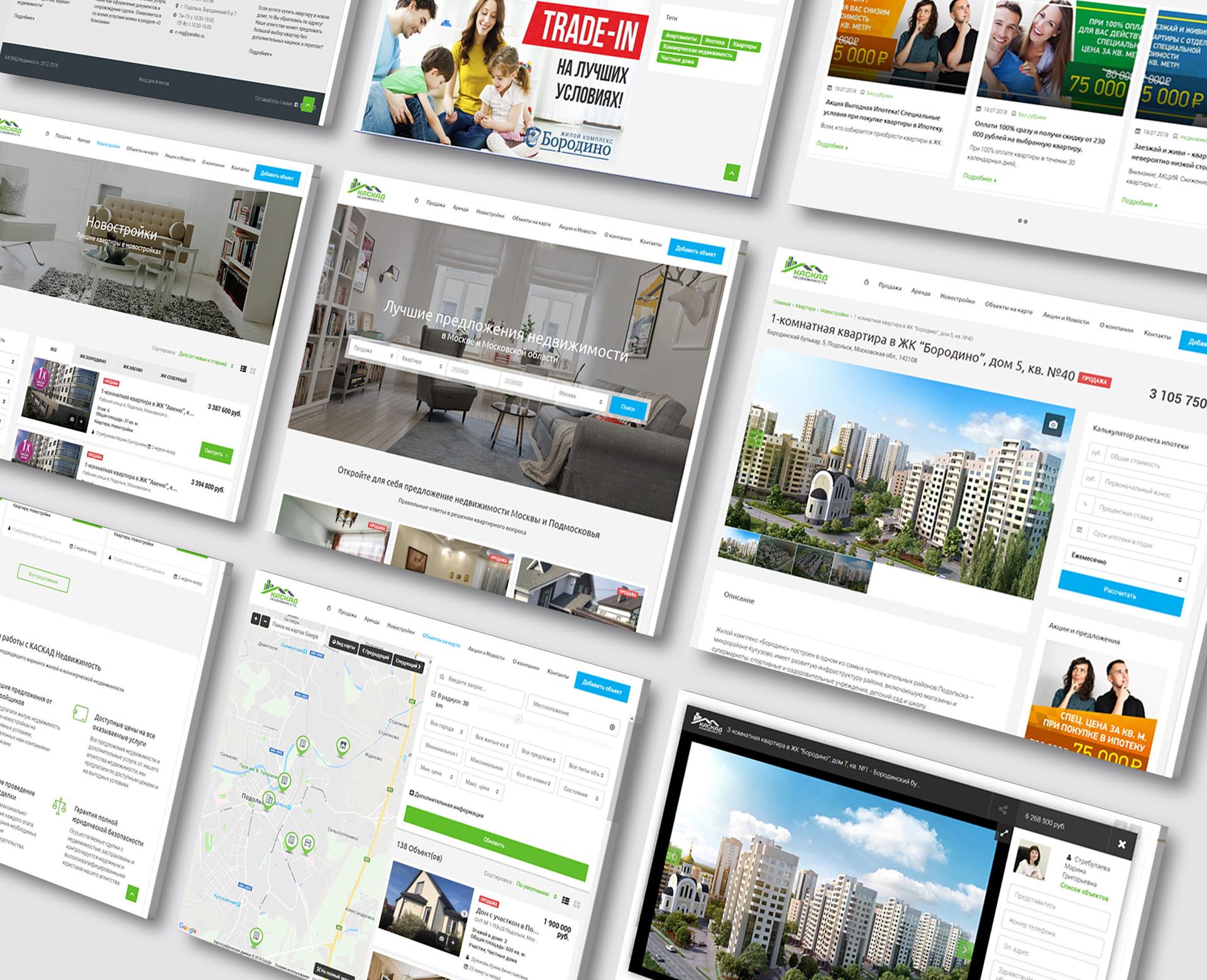 Разработка сайта для АН Каскад-Недвижимость