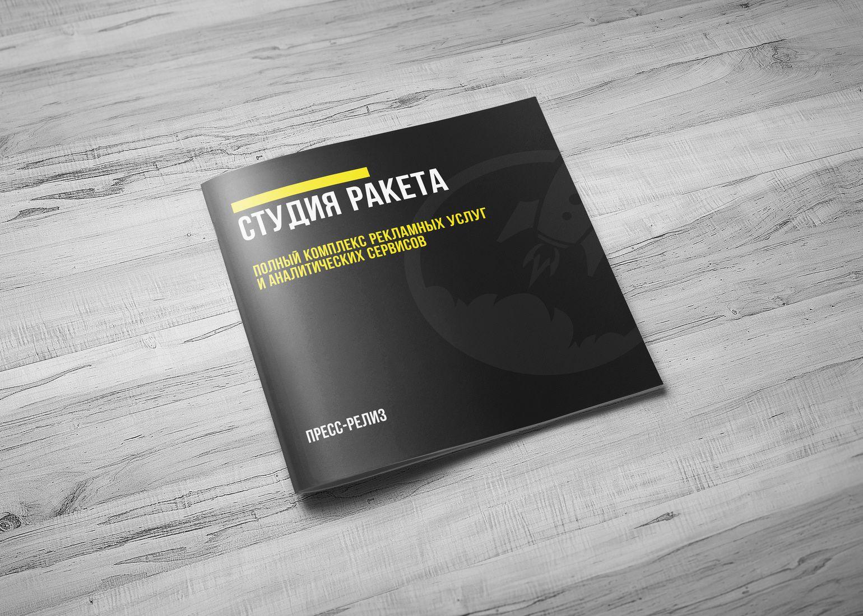 """Медиа-кит рекламная """"Студия Ракета"""""""