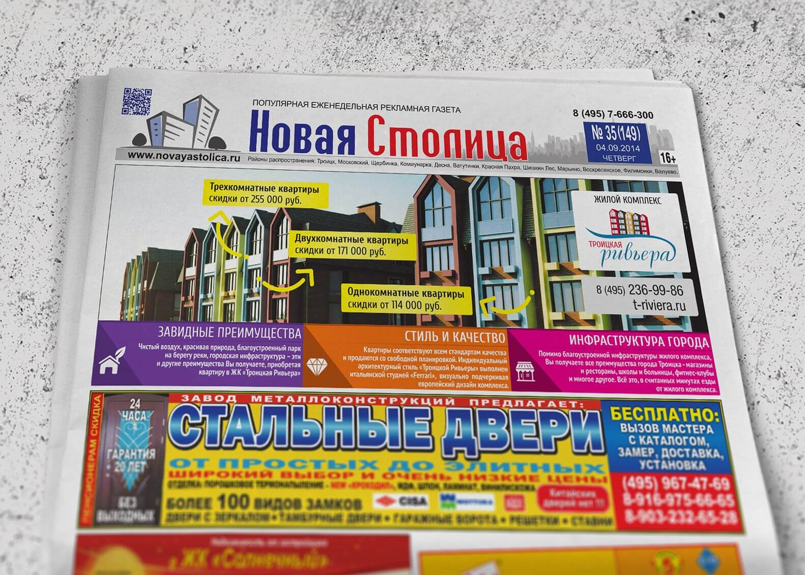 "Газета ""Новая Столица"""
